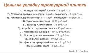 Мощение, Укладка тротуарной плитки от 40 м2 в Борисовском районе. - Изображение #1, Объявление #1616722