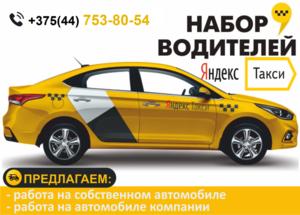 Работа водителем такси  г. Борисов, на авто компании или личном авто. - Изображение #1, Объявление #1653852