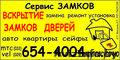 Вскрытие замков. Борисов, Жодино, Смолевичи, Крупки , Объявление #860328