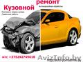 ремонт кузова авто