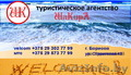 Туристическое агентство ШаКирА