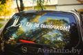 Наклейки на автомобиль на выписку из Роддома в Борисове