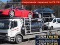 автовоз. услуги по перевозке легковых автомобилей,  микроавтобусов