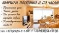 Квартиры на сутки в БОРИСОВЕ! 375 33 34-111-33