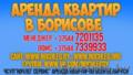 квартиры посуточно в городе Борисов