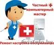 Компьютерный мастер в Борисове