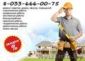 Ремонтно-строительные работы в Борисове,  Жодино. +375-33-666-00-75