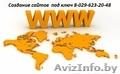 Создание сайтов в Борисове