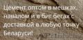 Купить цемент оптом в Борисове с доставкой