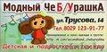 Детский секонд хенд Модный ЧеБУрашка в Борисове