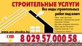 Все виды строительных работ. Борисов и Минская обл. Скидки до 30%