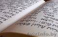 Курсы иврит в Борисове,  в Жодино