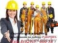 Рабочие строительных специальностей