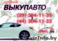 Куплю иномарку в любом районе Беларуси. С выездом. По хорошей цене., Объявление #1572464