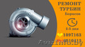 Ремонт турбин (+375256010213,  +375291097163)