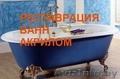 Реставрация ванн - альтернатива покупке новой ванны!, Объявление #1600301