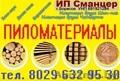 Стропильная система. Пиломатериалы - Изображение #2, Объявление #1621577