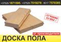 Доска пола. Борисов., Объявление #1637042