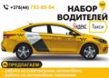 Работа водителем такси  г. Борисов,  на авто компании или личном авто.