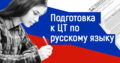 Подготовка к ЦТ по русскому языку в Борисове, Объявление #1662378