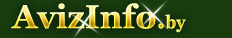 Телевизионные сети в Борисове,предлагаю телевизионные сети в Борисове,предлагаю услуги или ищу телевизионные сети на borisov.avizinfo.by - Бесплатные объявления Борисов